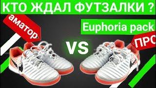 884a64f6 Сравнение дешевых и дорогих футзалок Nike Tiempo Legend 7 / Почему дешевые  лучше ?