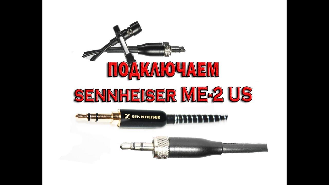Sennheiser ME 2-US