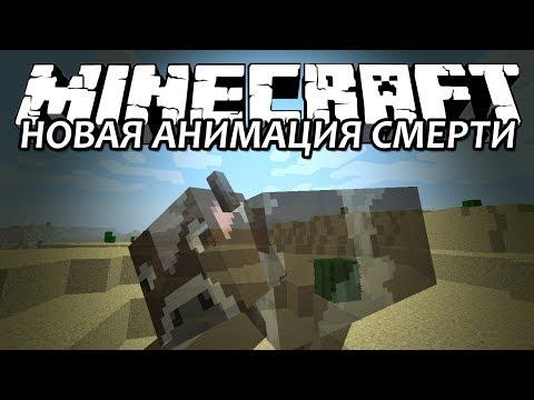 НОВАЯ АНИМАЦИЯ СМЕРТИ - Minecraft (Обзор Мода)