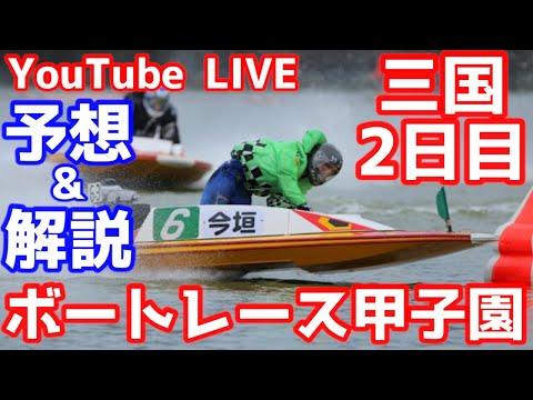 【三国GⅡ】競艇ライブ予想会【ボートレース甲子園】
