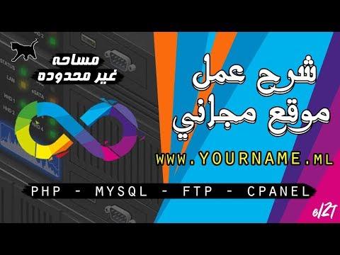 شرح الحصول على استضافه مجانيه 2019 php mysql ftp cpanel addon domain