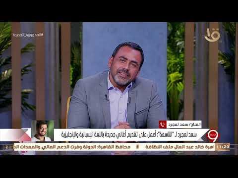 التاسعة  سعد لمجرد في تصريحات خاصة للتاسعة