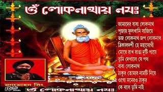 LOKNATH BHAJAN BY MAMMOHAN SINGH