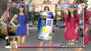 Perfume New Kirin Hyoketu CM & New song Spring of Life  キリン氷結 新CM