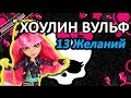 Обзор куклы Монстер Хай Хоулин Вульф (Monster High Howlin' Wolf, серия