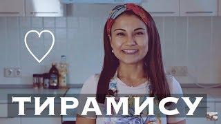 КАК ПРИГОТОВИТЬ ТИРАМИСУ ♡ пошаговый рецепт / Mari