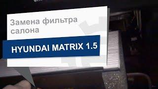 видео Воздушный фильтр на Hyundai Matrix  - 1.5, 1.6, 1.8 л. – Магазин DOK | Цена, продажа, купить  |  Киев, Харьков, Запорожье, Одесса, Днепр, Львов