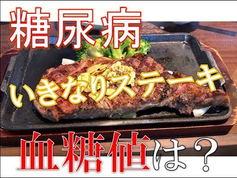 【糖尿病】「いきなりステーキ」を食べると血糖値は?