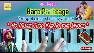 Harmonium Tutorial || Bara Pachtaoge || Arijit Singh 2019 || হারমোনিয়াম ও সঙ্গীত শিক্ষা || Learning