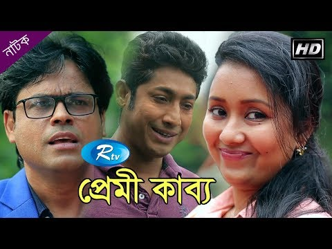 Prami Kabbo | Rawnak | Farhana Mili | Bangla Natok | Rtv