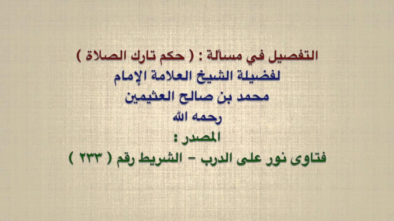 الشيخ ابن عثيمين التفصيل في مسألة حكم تارك الصلاة Youtube