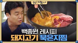 백종원의 고급진 ′돼지고기 묵은지찜′ 레시피! 집밥 백선생 17화