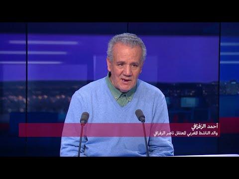والد الناشط الزفزافي: المعتقلون في المغرب يتعرضون إلى التعذيب  - نشر قبل 1 ساعة