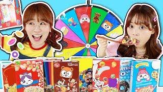 幸運麥片轉盤挑戰!牛奶麥片的最佳搭配是?Mystery Wheel of food challenge小伶玩具 | Xiaoling toys