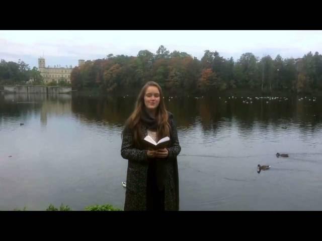 Ульяна Эймонт читает произведение «Вечер» (Бунин Иван Алексеевич)