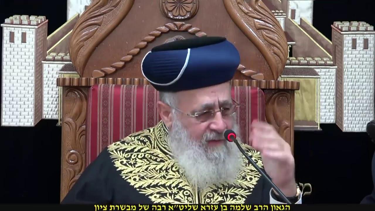 """הראשון לציון הרב יצחק יוסף שליט""""א - שיעור מוצ""""ש קרח תשע""""ט"""
