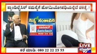 Public TV | Nithya Sanjeevini | March 2, 2019