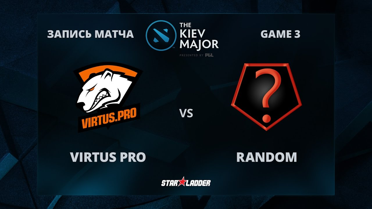 VirtusPro vs Random, Game 3, The Kiev Major Group Stage