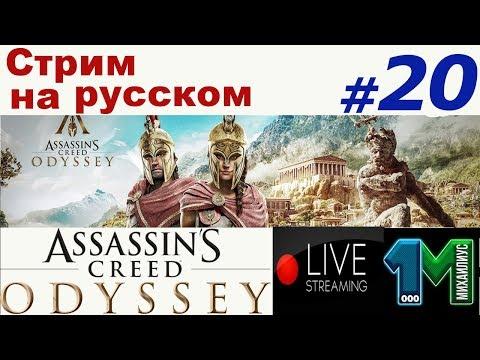 Стрим Assassin's Creed Odyssey (Одиссея)-прохождение-#20!михаилиус1000 thumbnail