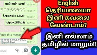 Tamil translation app tamil to english translation tamil