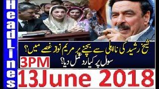 Pakistan News Live 3PM 13 June 2018 | PMLN Maryam Nawz Angry On Sheikh Rasheed Ahal