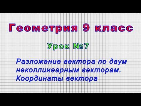 Как вычислить вектор по двум точкам