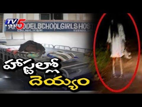 Ghost Fear In Girls Hostel | Girls Vacate Hostel In Kurnool | AP Model School | TV5 News