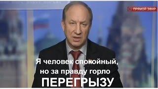 Кто запретил Рашкину задавать вопросы Медведеву о коррупции