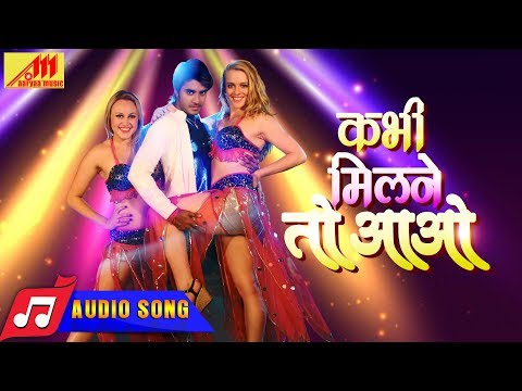 "Pradeep Pandey ""Chintu"" का सुपरहिट Audio SONG 2018 - Kabhi Milne To Aao - Nagina - Bhojpuri Song"