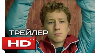ХОРОШИЙ МАЛЬЧИК - HD трейлер