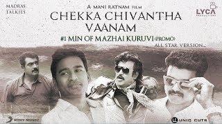 Chekka Chivantha Vaanam - Mazhai Kuruvi  | All Stars Version (PROMO) | Mani Ratnam | UNIQ CUTS