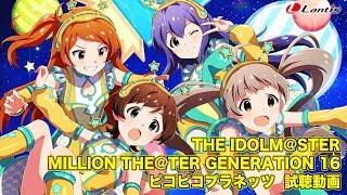 【アイドルマスター ミリオンライブ!】「ピコピコIIKO!インベーダー」「Get lol! Get lol! SONG」試聴動画