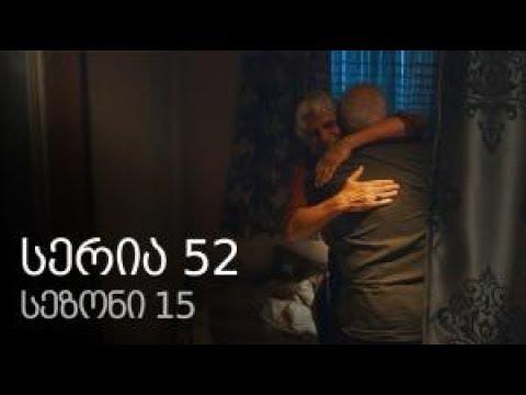 Chemi colis daqalebi - seria 52 sezoni 15