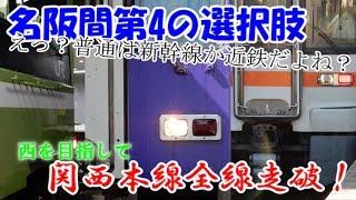 【鉄道旅実況】18きっぱーでもなかなか使わない!? 関西本線を使い大阪を目指す旅