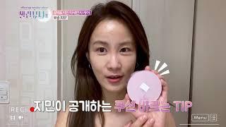 김지민쿠션~들뜸없이 쫀쫀한 베이스메이크업!!!