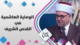د. واصف البكري - الوصاية الهاشمية في القدس الشريف
