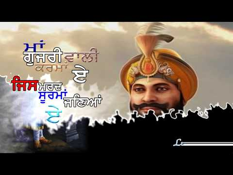 Maa Gujri Karma Wali Hai Lyrics Video1080-hd