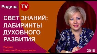 """ЛАБИРИНТЫ ДУХОВНОГО РАЗВИТИЯ в цикле """"СВЕТ ЗНАНИЙ"""" ; канал Родина TV"""