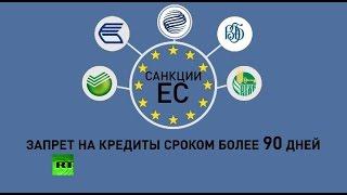 Евросоюз ввел санкции против основных секторов российской экономики thumbnail