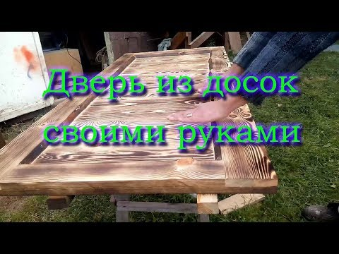 Как сделать деревянную входную деревянную дверь своими руками