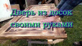 как сделать деревянную дверь своими руками из досок пошагово