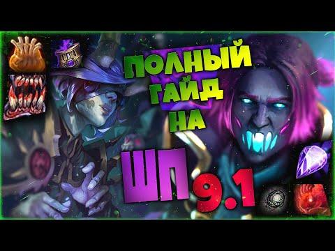 Полный ГАЙД на ШП 9.1 | Shadow Priest Guide 9.1 | World of Warcraft Shadowlands 9.1