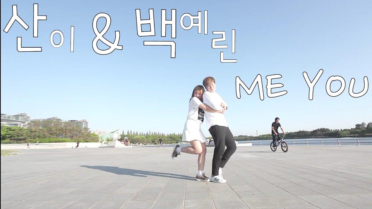 Download ☀️산이 & 백예린 'Me You'☀️ 커플댄스👫 | 한모이 x 나래 | Me You