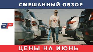 Цены на автомобили в Грузии на рынке Autopapa июнь 2020г.