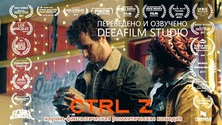 Фантастическая короткометражка «CTRL Z» | 4K | Озв...