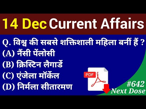 Next Dose #642 | 14 December 2019 Current Affairs | Current Affairs In Hindi | Daily Current Affairs