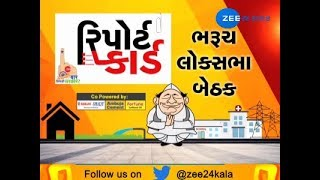 Report card: Know about Bharuch Loksabha Constituency - Zee 24…