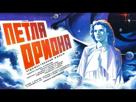 Петля Ориона (1980) фантастика