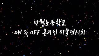 반월초등학교 On&Off 온라인 미술전시회