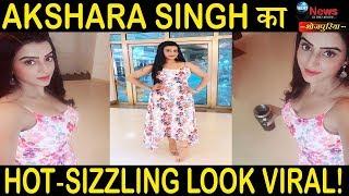 AKSHARA SINGH की ये तस्वीरें आपकी नज़र हटने नहीं देंगी Akshara Singh Instagram